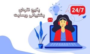 پکیج نقرهای پشتیبانی وبسایت