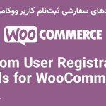 دانلود رایگان افزونه ووکامرس Custom User Registration Fields
