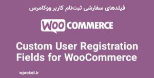 Custom User Registration Fields for WooCommerce