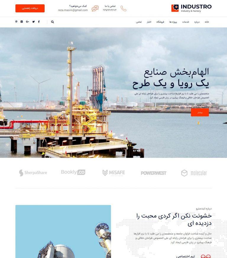 وبسایت تجاری