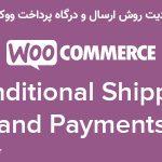 دانلود رایگان افزونه فارسی Conditional Shipping and Payments