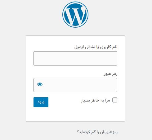 صفحه ورود به مدیریت وردپرس