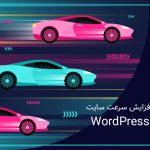 افزایش سرعت سایت (راهنمای 2021)